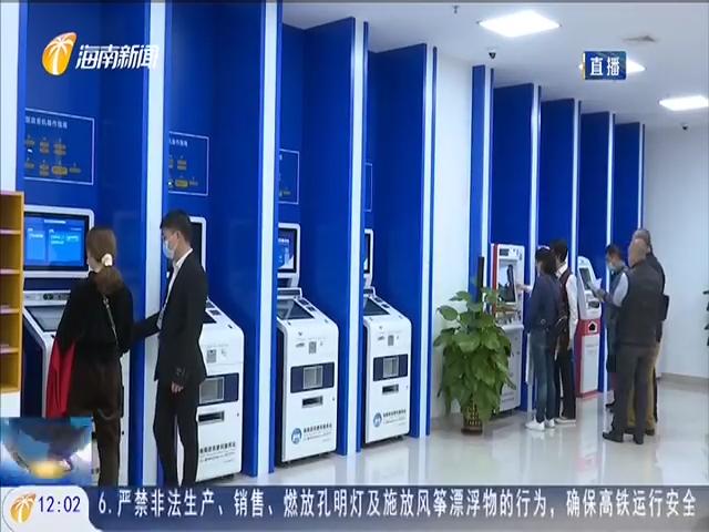 """海南在全国率先实现职工社保医保服务""""全省通办"""""""