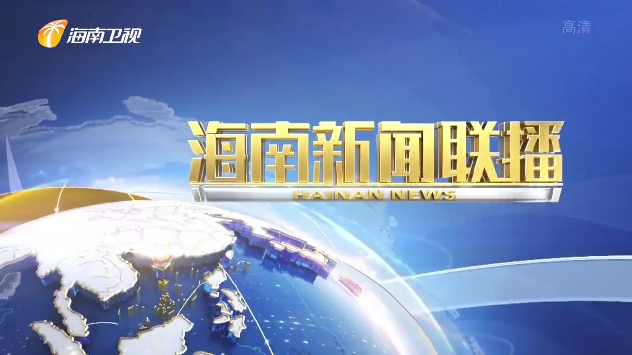 《海南新闻联播》2021年02月23日