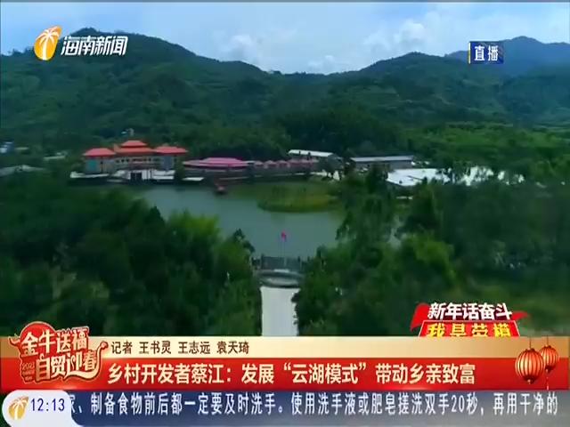 """乡村开发者蔡江:发展""""云湖模式""""带动乡亲致富"""