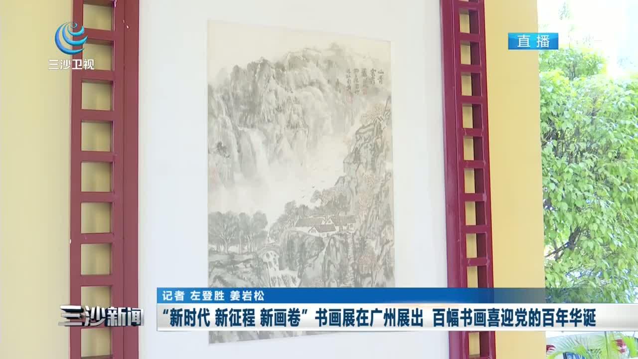 """""""新时代 新征程 新画卷""""书画展在广州展出 百幅书画喜迎党的百年华诞"""