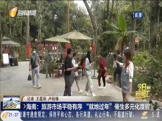 """海南:旅游市场平稳有序 """"就地过年""""催生多元化度假"""