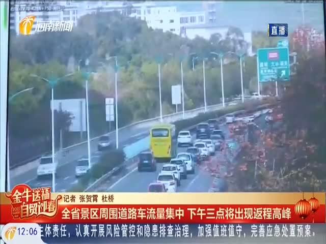 全省景区周围道路车流量集中 下午三点将出现返程高峰