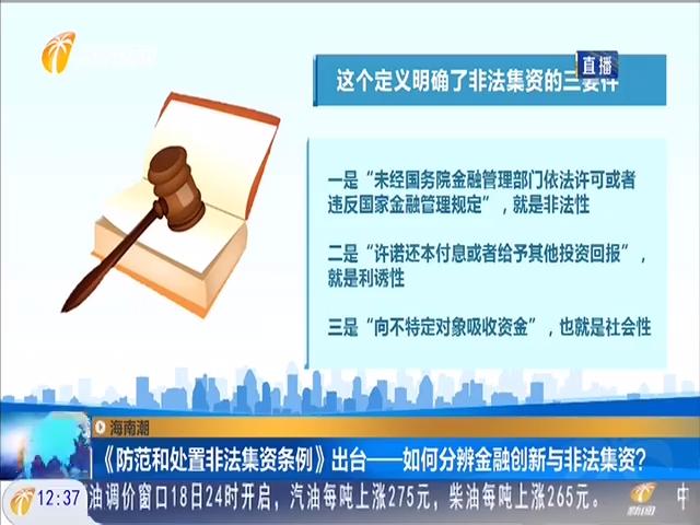 海南潮:《防范和处置非法集资条例》出台—如何分辨金融创新与非法集资?