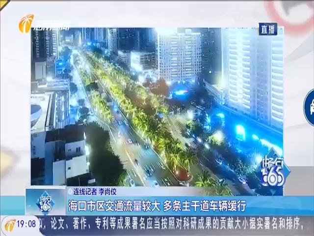 海口市区交通流量较大 多条主干道车辆缓行