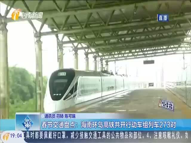 春节交通盘点:海南环岛高铁共开行动车组列车273对