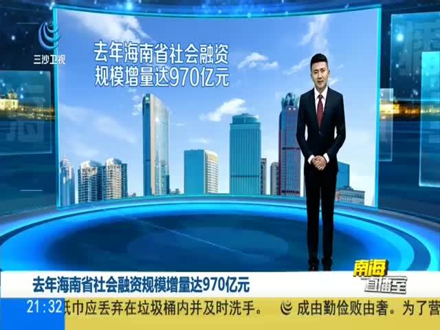 去年海南省社会融资规模增量达970亿元