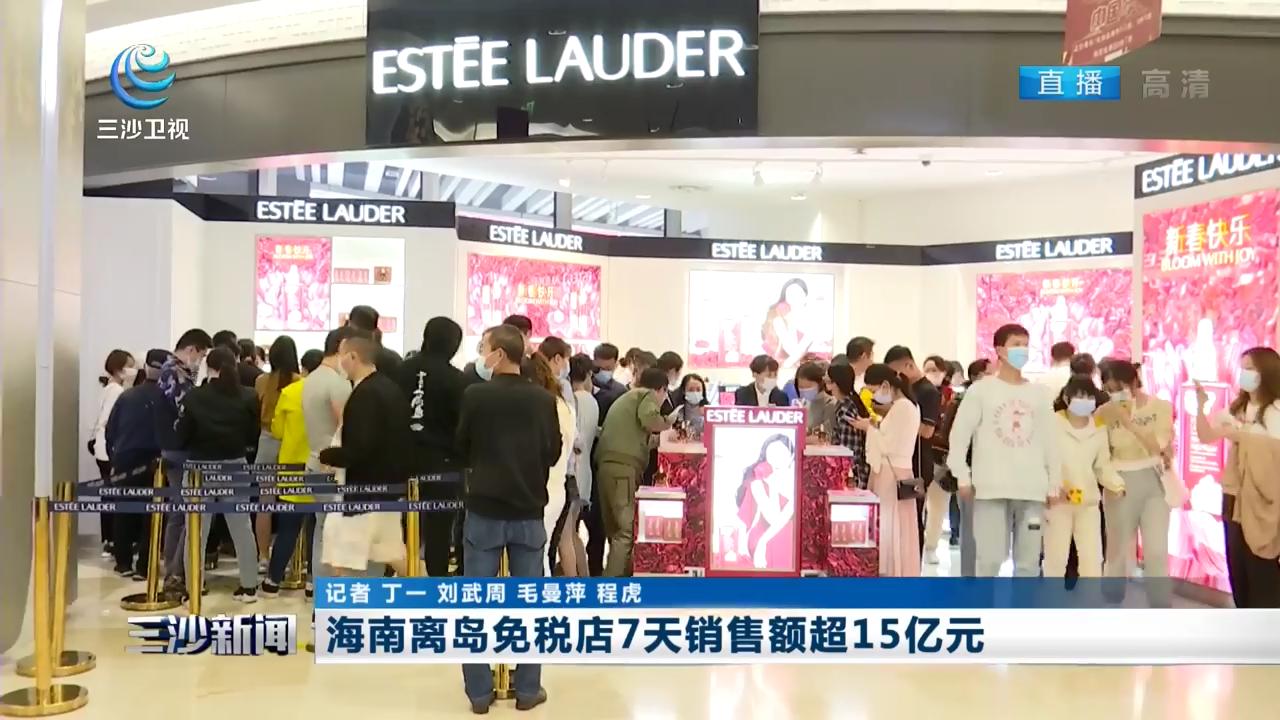 海南离岛免税店7天销售额超15亿元