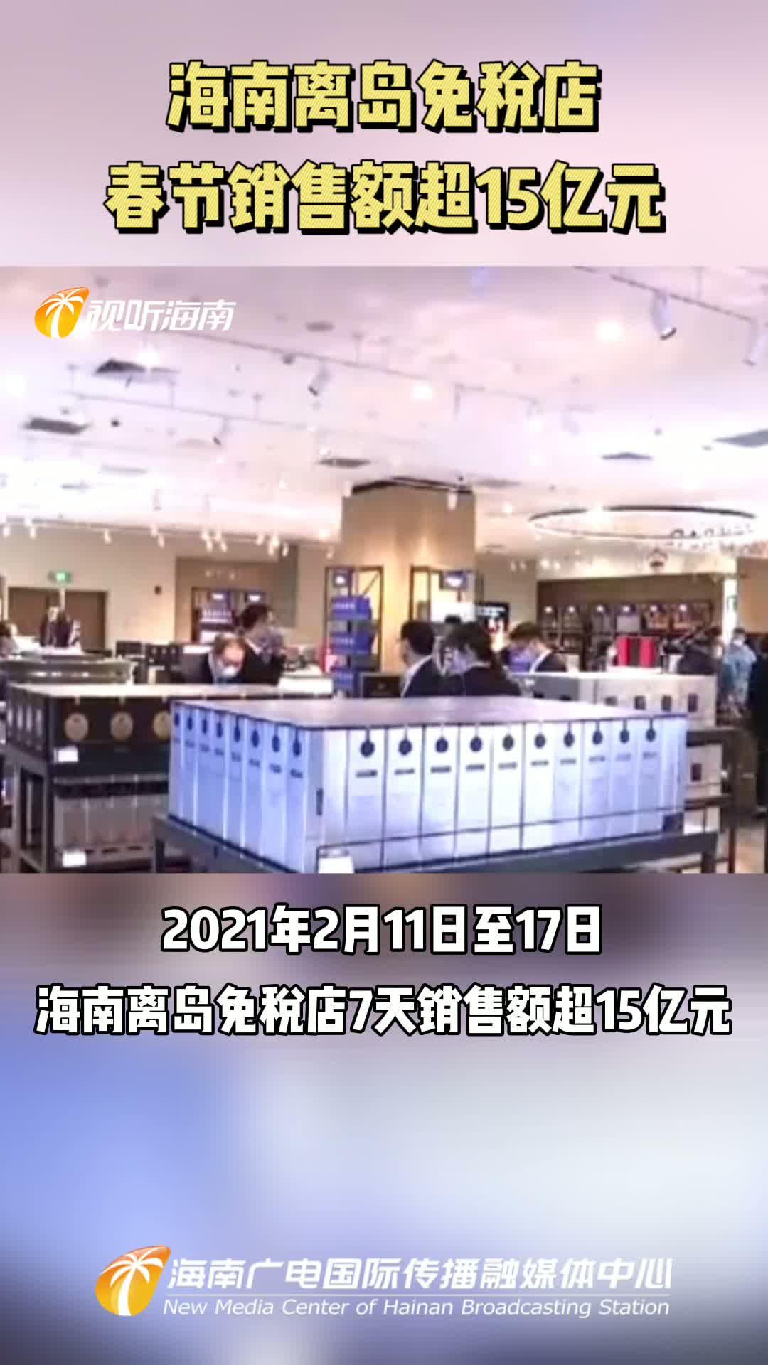 海南离岛免税店春节销售额超15亿元