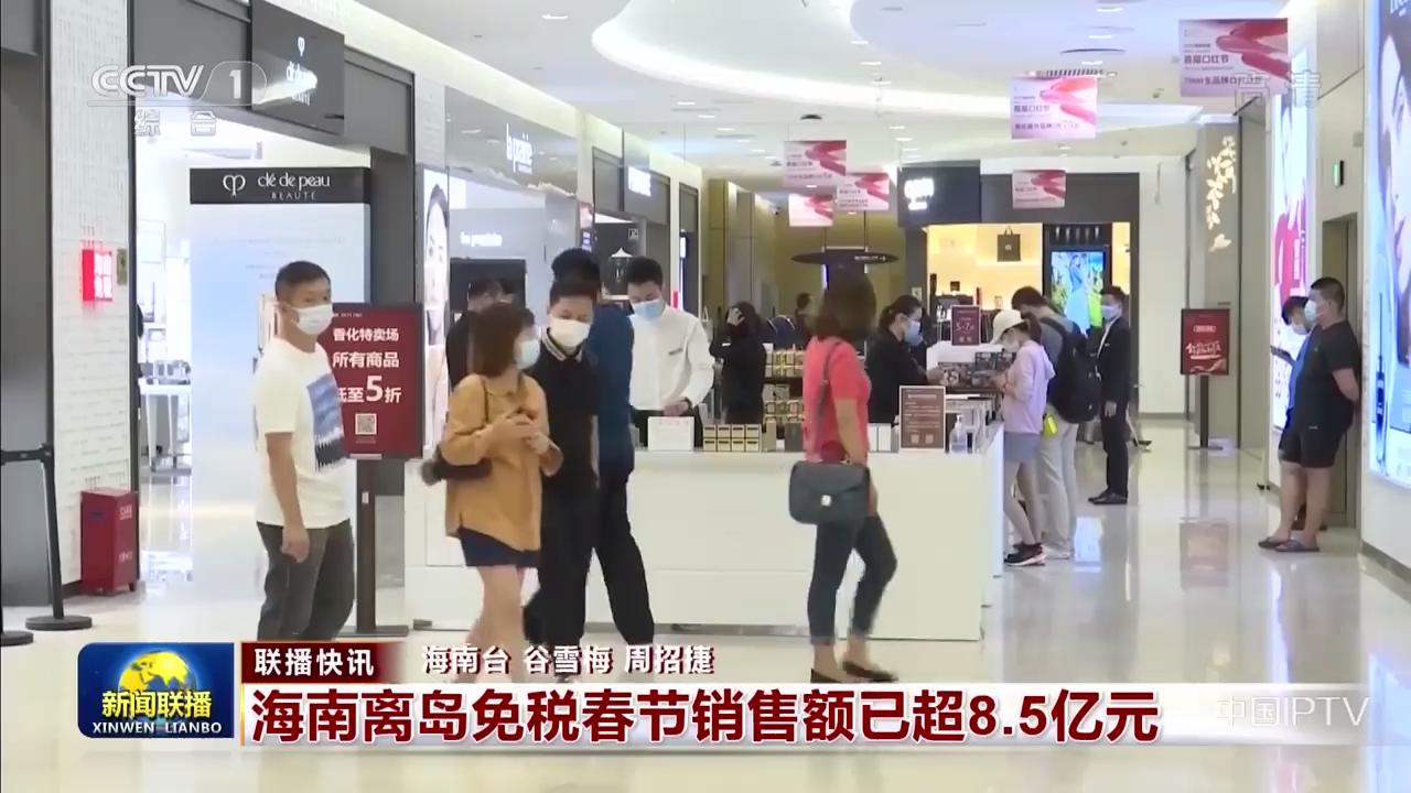 央视《新闻联播》:海南离岛免税春节销售额已超8.5亿元