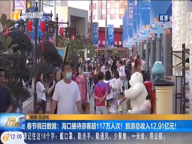 春节假日数据:海口接待游客超117万人次!旅游总收入12.91亿元!