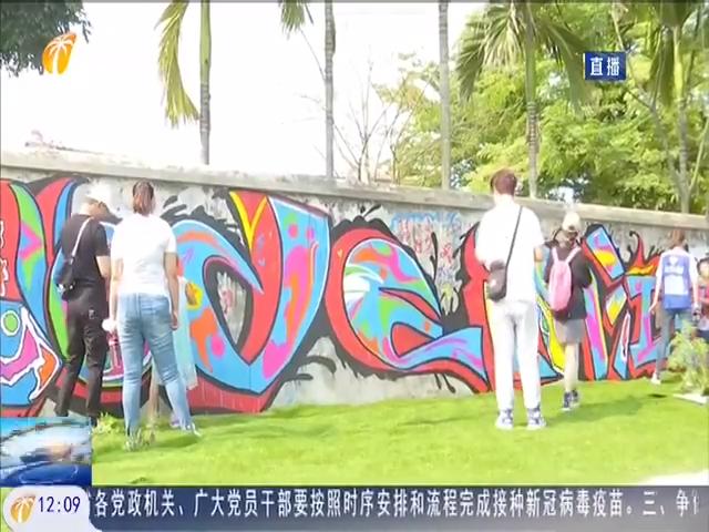 2021海口江东新区文化创意开放日:用艺术推动乡村振兴