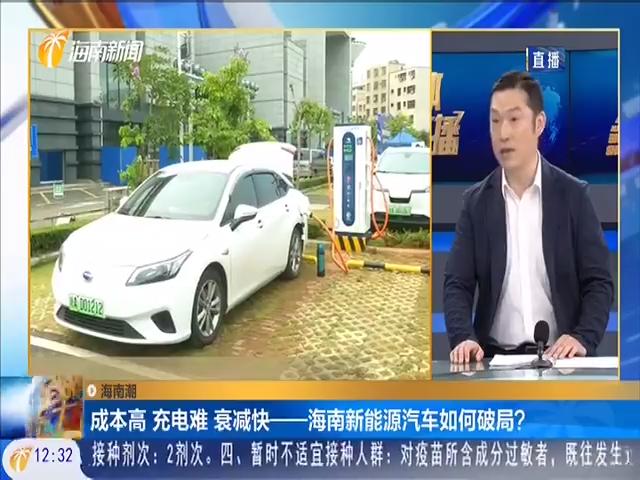海南潮 今年新增2.5万辆——海南新能源汽车保有量占比能否全国第一?