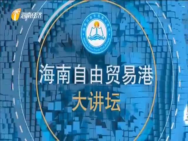 《海南自贸大讲坛》2021年03月28日