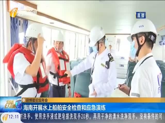 迎博鳌论坛年会 海南开展水上船舶安全检查和应急演练
