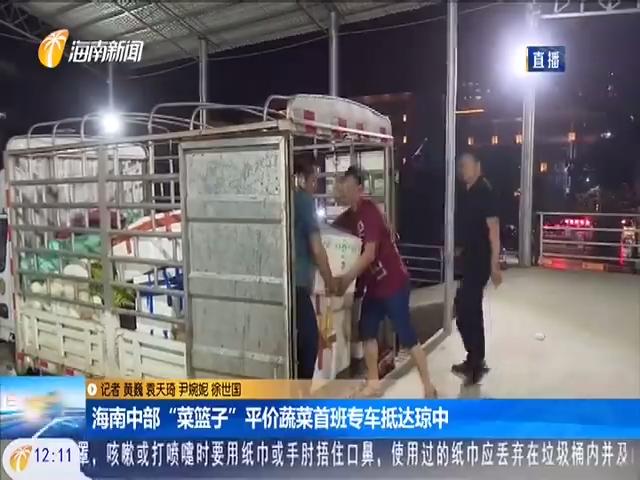 """海南中部""""菜篮子""""平价蔬菜首班专车抵达琼中"""