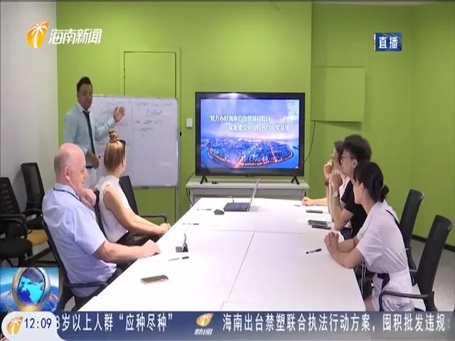 海南自贸港首次面向全球选聘高端管理人才引发关注和反响