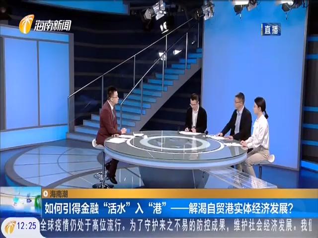 """海南潮 如何引得金融""""活水""""入""""港""""——解渴自贸港实体经济发展?"""