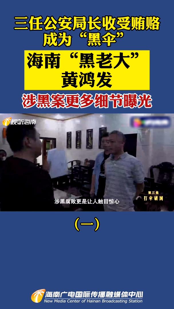 """三任公安局长收受贿赂成为黑伞!海南""""黑老大""""黄鸿发涉黑案更多细节曝光!(一)"""