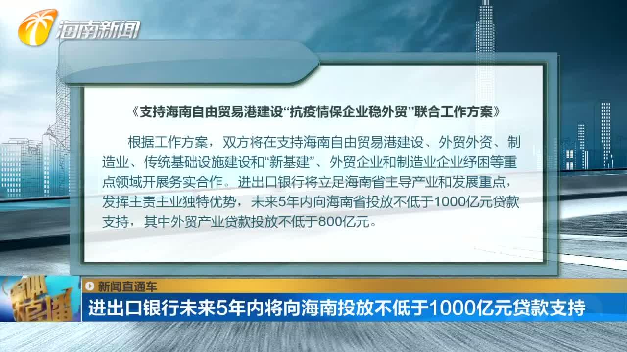 进出口银行未来5年内将向海南投放不低于1000亿元贷款支持