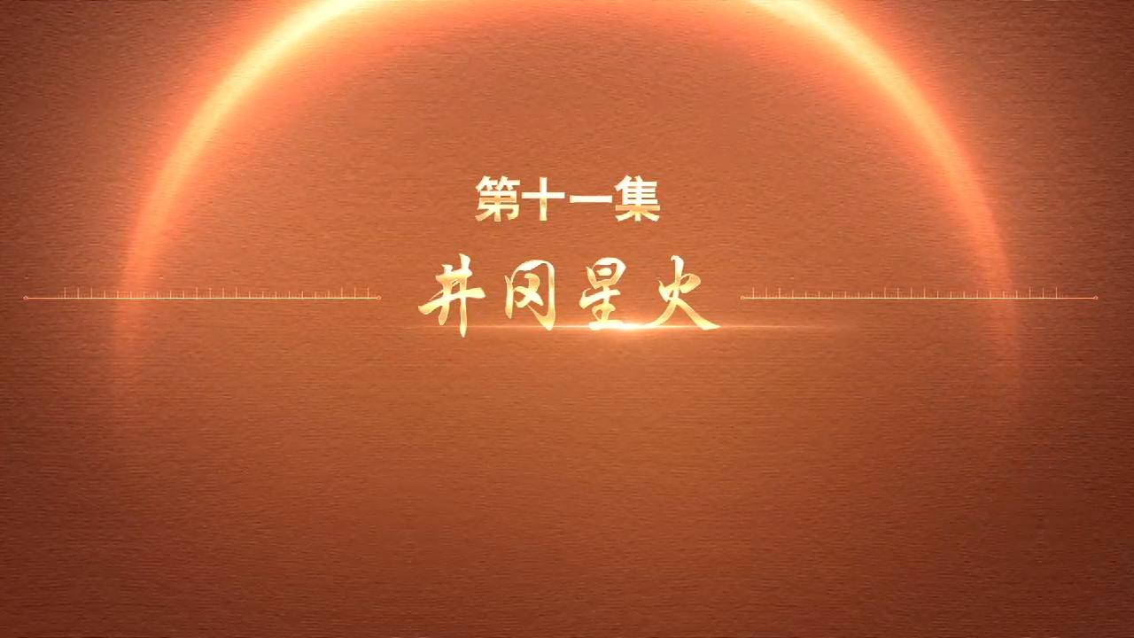 百炼成钢(100年100集): 第十一集 井冈山星火