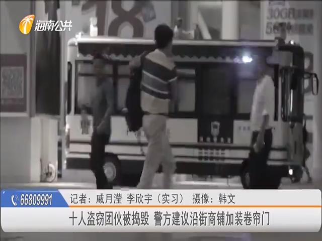 十人盗窃团伙被捣毁 警方建议沿街商铺加装卷帘门