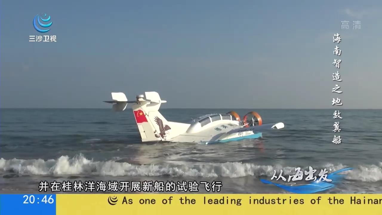 从海出发 海南智造之地效翼船