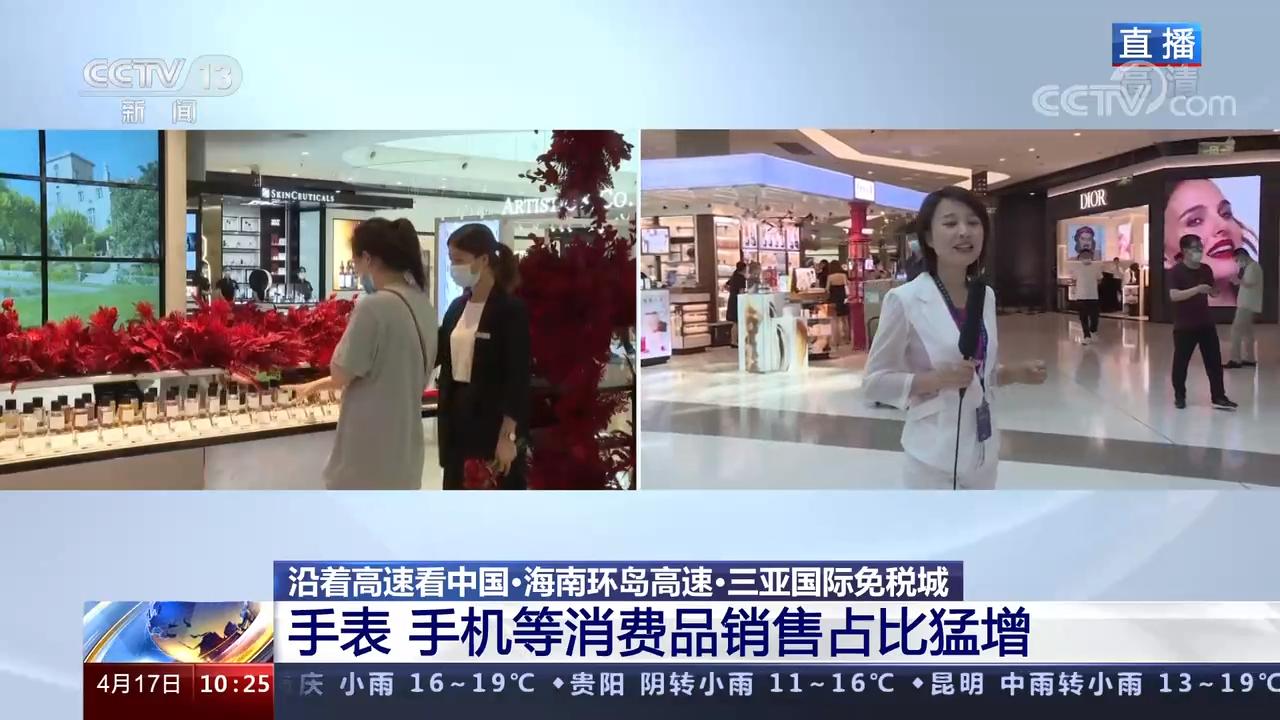 """沿着高速看中国·海南环岛高速·三亚国际免税城:从""""海外购""""到""""海南购"""""""