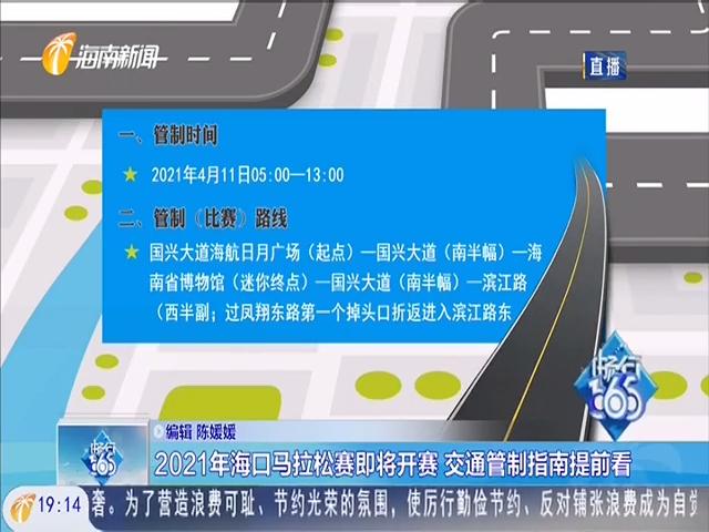 2021年海口马拉松赛即将开赛 交通管制指南提前看
