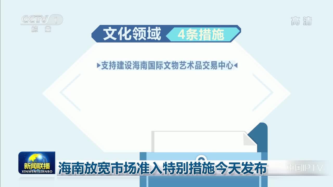 央视《新闻联播》:海南放宽市场准入特别措施今天发布