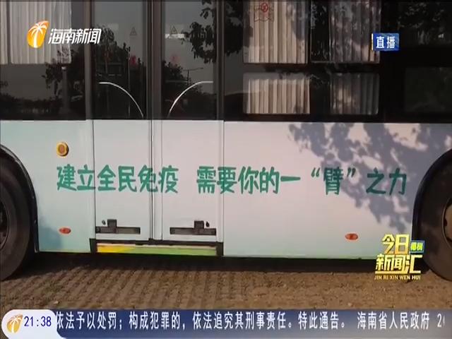 海口公交车为新冠疫苗代言 呼吁市民积极参与接种