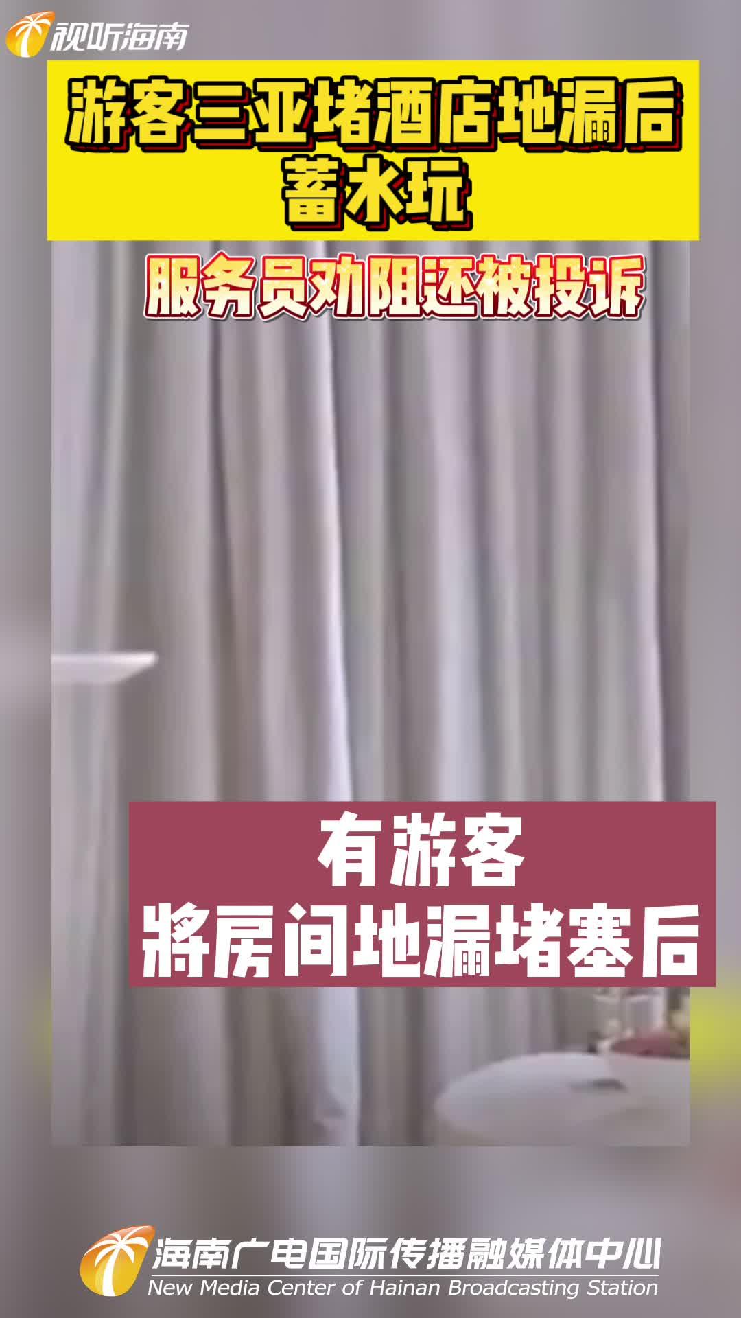 游客三亚堵酒店地漏后蓄水玩,服务员劝阻还被投诉
