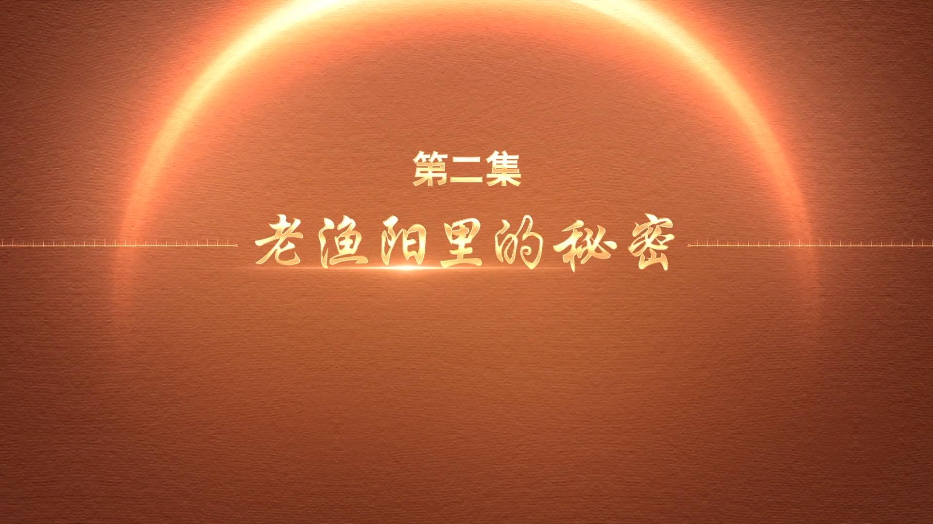 百炼成钢(100年100集):第二集《老渔阳里的秘密》