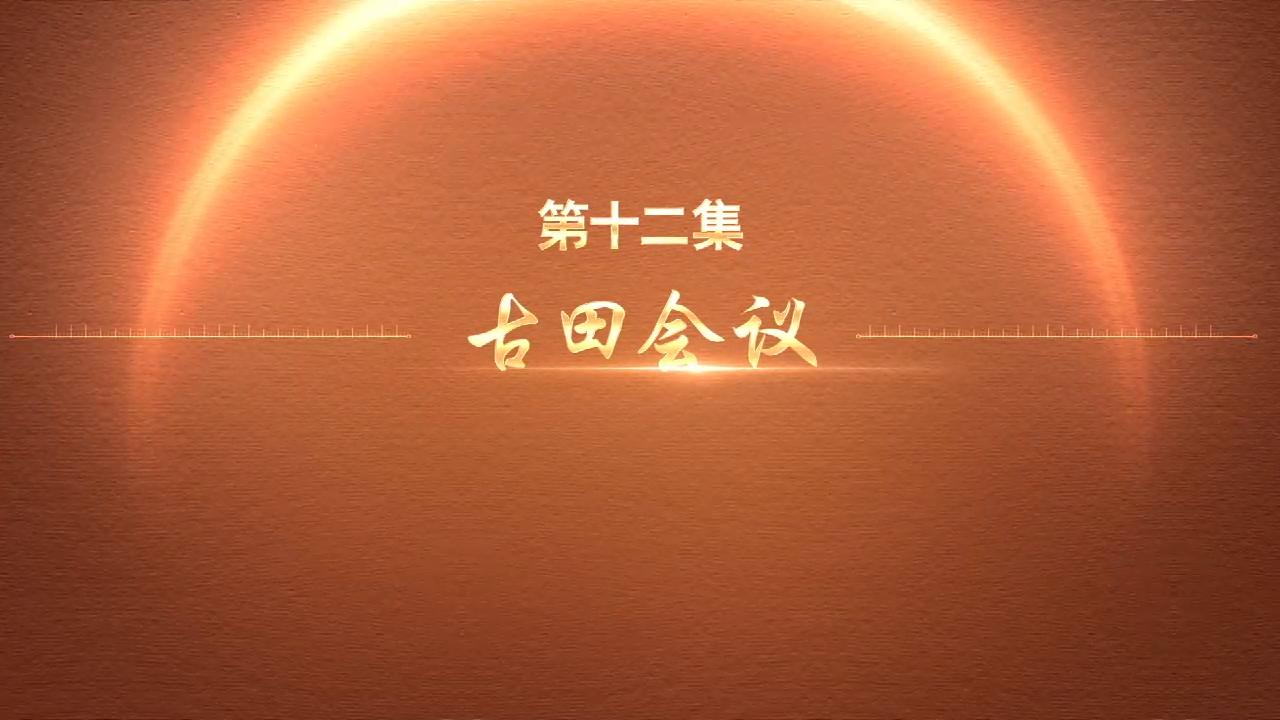 百炼成钢(100年100集): 第十二集 古田会议