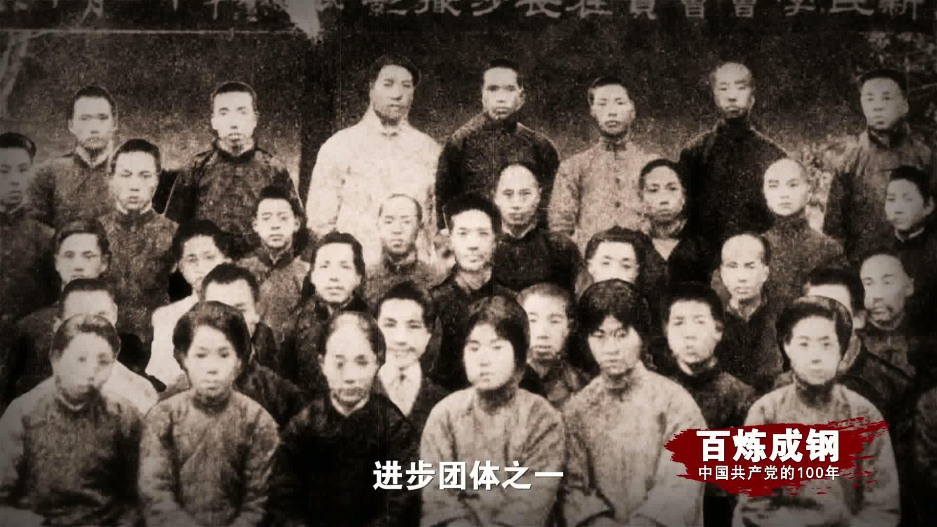 百炼成钢(100年100集):第三集《改造中国与世界》