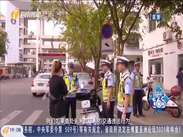 """文昌:校园周边交通专项整治 """"三个一律""""严罚不姑息"""