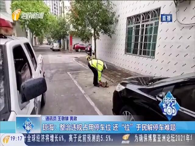 """琼海:整治违规占用停车位 还""""位""""于民解停车难题"""