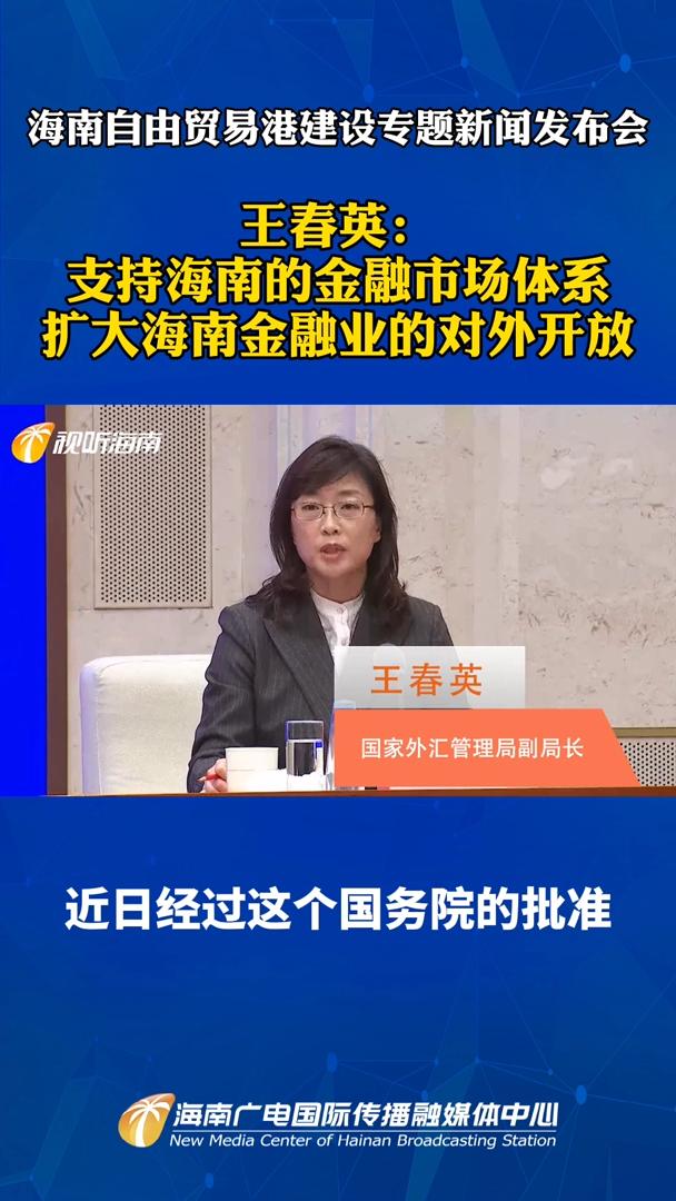 王春英:支持海南的金融市场体系 扩大海南金融业的对外开放