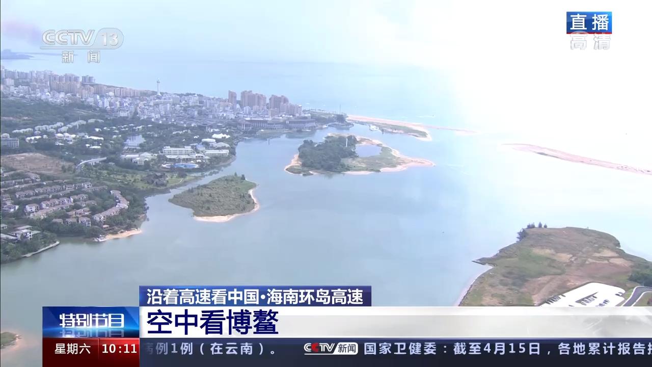 沿着高速看中国·海南环岛高速:空中看博鳌