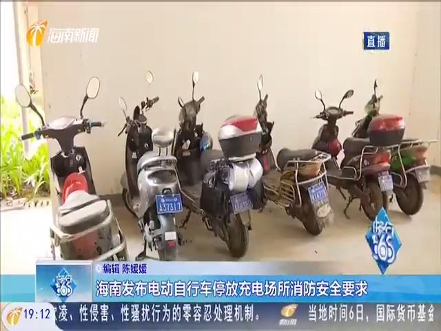 海南发布电动自行车停放充电场所消防安全要求