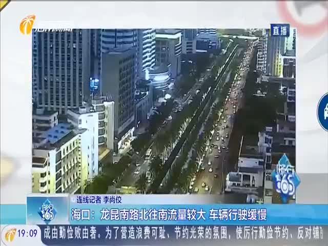 海口:龙昆南路北往南流量较大 车辆行驶缓慢