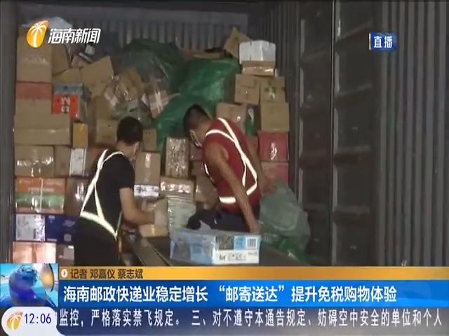 """海南邮政快递业稳定增长 """"邮寄送达""""提升免税购物体验"""