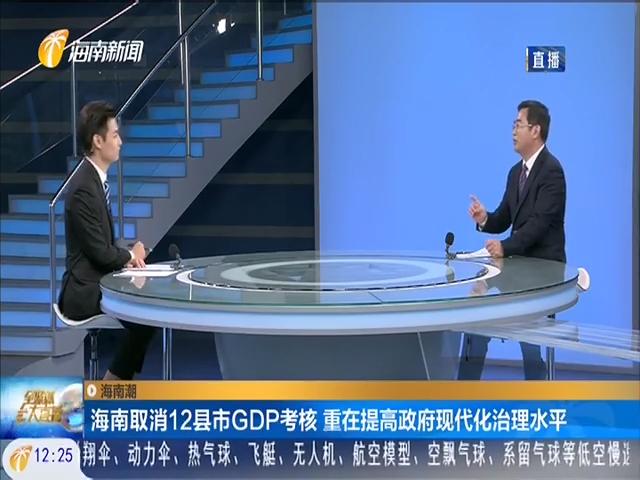 海南潮:海南取消12县市GDP考核 重在提高政府现代化治理水平