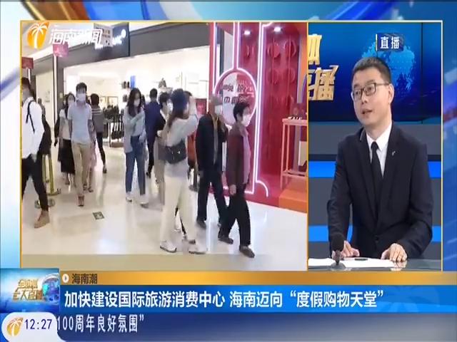 """海南潮 加快建设国际旅游消费中心 海南迈向""""度假购物天堂"""""""