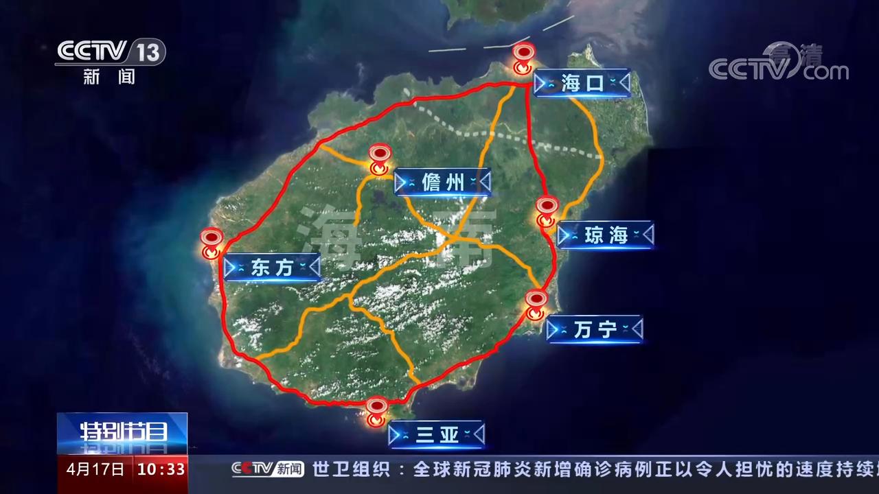 沿着高速看中国·海南环岛高速:海南交通改革首开多项先河