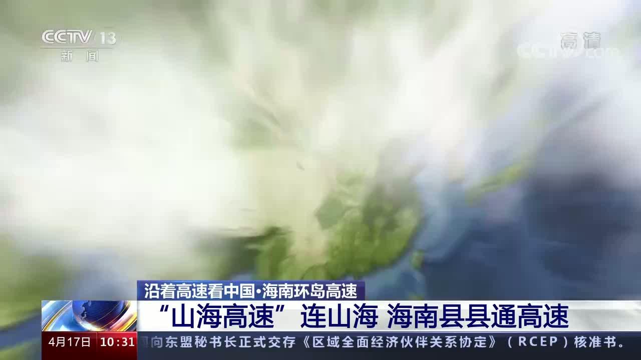 """沿着高速看中国·海南环岛高速:""""山海高速""""连山海 海南县县通高速"""