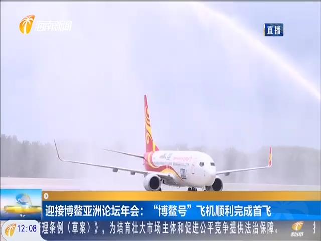 """迎接博鳌亚洲论坛年会:""""博鳌号""""飞机顺利完成首飞"""
