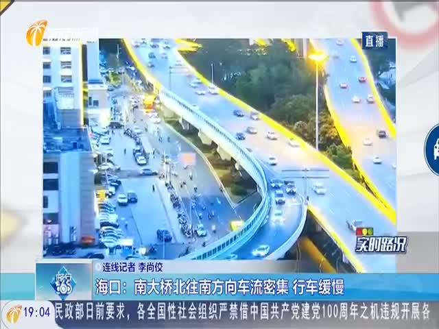 海口:南大桥北往南方向车流密集 行车缓慢