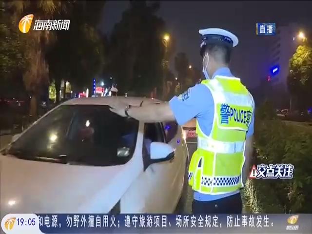 """交警夜查:儋州依托""""路长制""""机制 一晚刑拘五名交通违法者"""