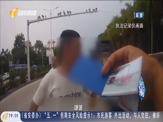 路检路查:屯昌一男子持假证驾驶 被拘10日罚款6500元