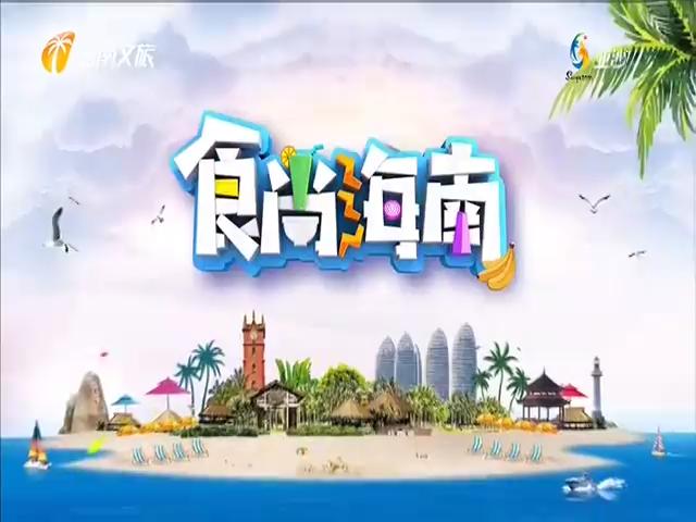 《食尚海南》2021年05月03日